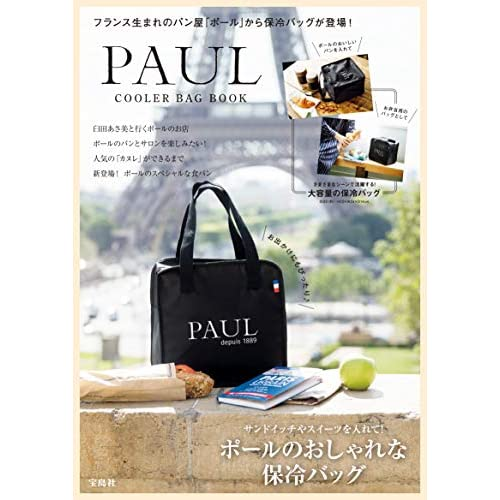 PAUL COOLER BAG BOOK 画像