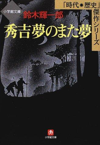 秀吉 夢のまた夢 (小学館文庫―時代・歴史傑作シリーズ)