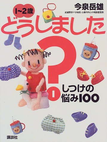 Did you do 1-2 years of trouble 100? <1> discipline (EKUBO mom series) (1999) ISBN: 406265458X [Japanese Import]