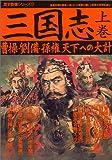 三国志 上巻 曹操・劉備・孫権、天下への大計 (歴史群像シリーズ 17)