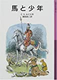 馬と少年―ナルニア国ものがたり〈5〉 (岩波少年文庫)