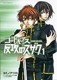 Code Geass: Suzaku of the Counterattack, Vol. 1 (Manga) (Code Geass: Lelouch of the Rebellion) (v. 1)