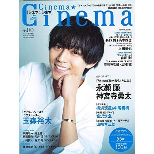 Cinema Cinema No.80 表紙画像