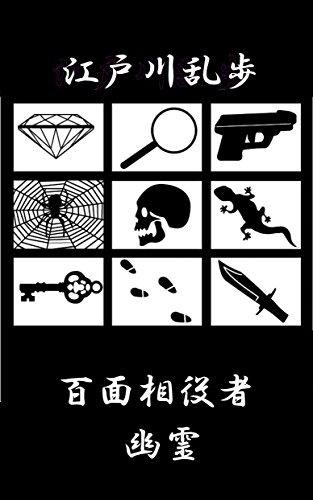 百面相役者/幽霊 現世の夢シリーズ