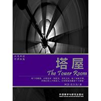The Tower Room(Classic Shorts) (a Chinese-English Edition) (Chinese Edition) book cover