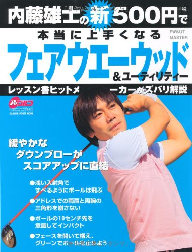 (Fairway wood and utility become really well in the new 500 yen Naito of male workers - up to score directly down a gentle blow (GAKKEN SPORTS BOOKS Per Golf lessons book) ISBN: 4056059705 (2010) [Japanese Import])
