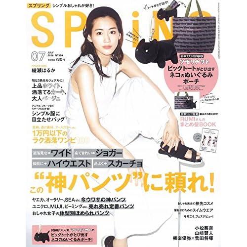 SPRiNG 2016年7月号 表紙画像