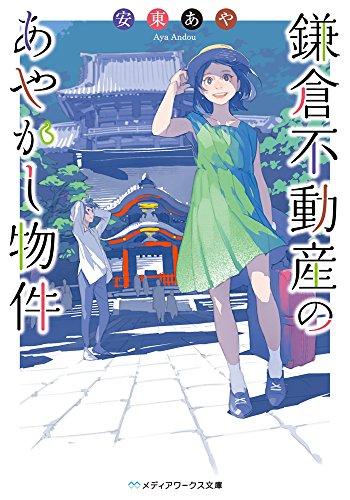 鎌倉不動産のあやかし物件 (メディアワークス文庫)