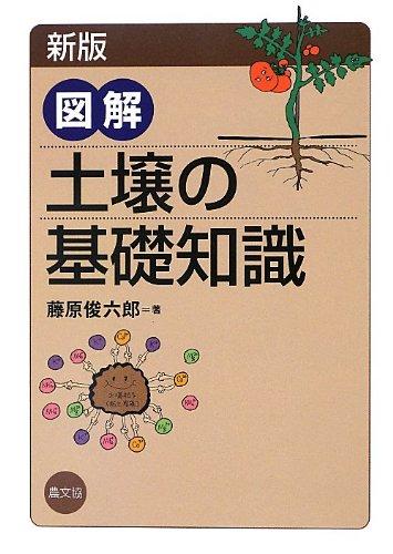 図解 土壌の基礎知識
