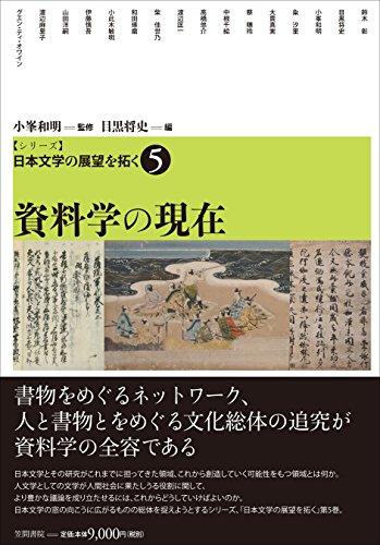 【シリーズ】日本文学の展望を拓く  5 資料学の現在 (シリーズ日本文学の展望を拓く)