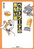 ペットフードの危ない話 (宝島SUGOI文庫)
