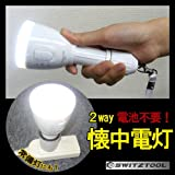 SWITZTOOL スイスツール 取るとライト TL-DC01 懐中電灯と常備灯の便利な2way