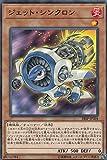 遊戯王 18SP-JP304 ジェット・シンクロン (日本語版 ノーマル) SPECIAL PACK 20th ANNIVERSARY EDITION Vol.3