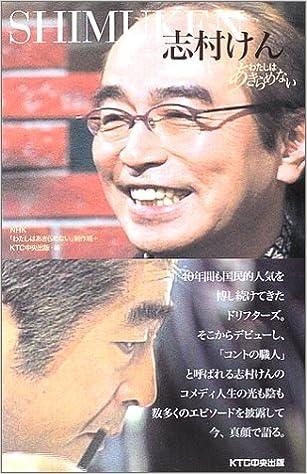 『志村けん』さんの作品を振り返る ドリフターズから初の俳優出演『鉄道員(ぽっぽや)』