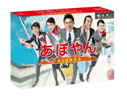 Japanese TV Series - Apoyan - Hashiru Kokusai Kuko DVD Box (6DVDS) [Japan DVD] TCED-1806