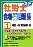 社労士合格必修問題集〈1〉労働・労働保険編 (License books)