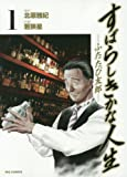 すばらしきかな人生-ふたたび友郎-(1): ビッグ コミックス (ビッグコミックス)