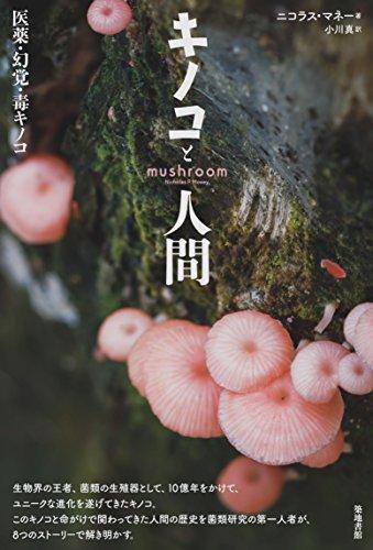 キノコと人間: 医薬・幻覚・毒キノコ