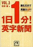 1日1分!英字新聞〈vol.3〉読むだけで英語力up! (祥伝社黄金文庫)