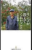 リンゴが教えてくれたこと (日経プレミアシリーズ)