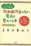 放射能汚染のない食品を見わける本