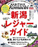 おでかけKomachi2019-2020