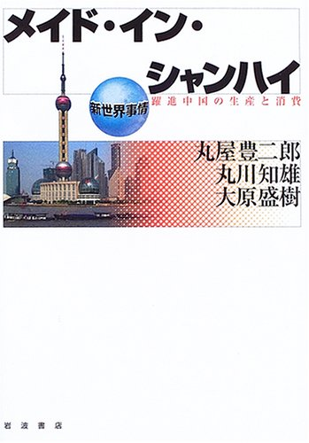 Made in Shanghai - production and consumption of breakthrough China (New World situation) (2005) ISBN: 4000270257 [Japanese Import] pdf