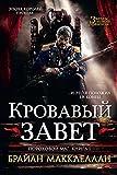 Кровавый завет.: Пороховой маг. Кн. 1. (Звезды новой фэнтези) (Russian Edition)