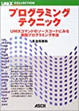 プログラミングテクニック$,1rtUNIXコマンドのソースコードにみる実践プログラミング手法