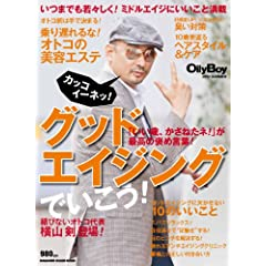 OilyBoy 最新号 サムネイル