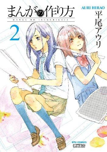 まんがの作り方 2 (リュウコミックス)