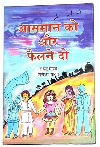Aasman Ko Aur Failne Do Hardcover 2013