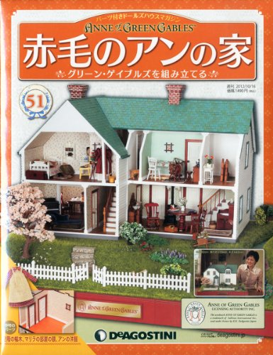 Shukan Akage no Anne no Ie October 16 2012