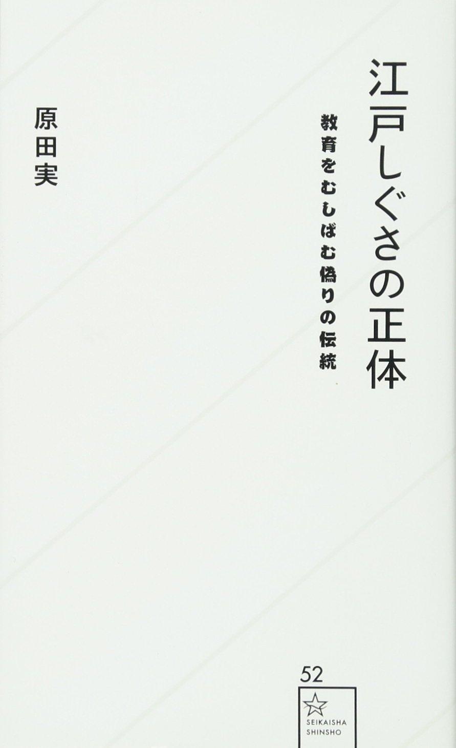 Download Edo shigusa no shotai : Kyoiku o mushibamu itsuwari no dento. PDF