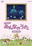 NHK みんなのうた 2000~2002 [DVD]