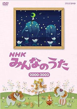 Amazon.co.jp | NHK みんなのう...