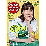 NHK ステラ 2020年 9/11号