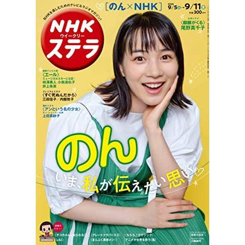 NHK ステラ 2020年 9/11号 表紙画像