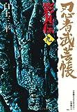 忍者武芸帳 9―影丸伝 (レアミクス コミックス)