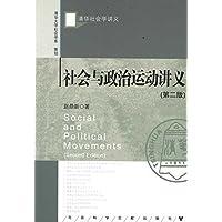 清华社会学讲义:社会与政治运动讲义(第2版)
