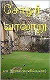 சோழர� வரலாற� (Tamil Edition)