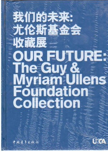 Our Future: The Guy and Myriam Ullens Foundation Collection