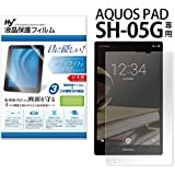 Hy+ AQUOS PAD (アクオスパッド) SH-05G ブルーライトカット 液晶保護フィルム(指紋防止、気泡が入りにくい、抗菌加工済)