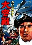 ゼロ・ファイター大空戦 [DVD]