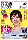 韓国語ジャーナル 32号 (アルク地球人ムック)