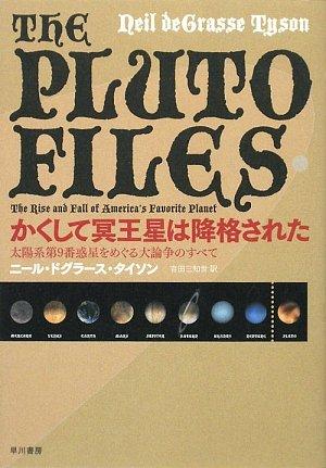 かくして冥王星は降格された―太陽系第9番惑星をめぐる大論争のすべて