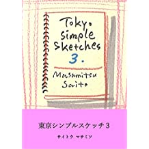 Tokyo Simple Sketches 3 Simple Sketch Series (Japanese Edition)