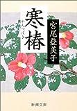 寒椿 (新潮文庫)