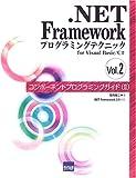 .NET Frameworkプログラミングテクニック for Visual Basic/C#〈Vol.2〉コンポーネントプログラミングガイド2