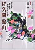 佐久間象山―誇り高きサムライ・テクノクラート (時代を動かした人々―維新篇)